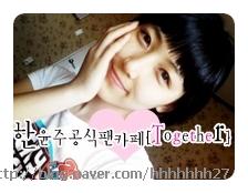 Han Yoonju